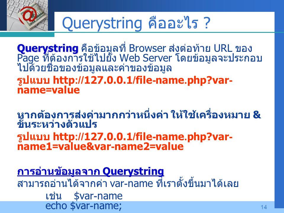 Querystring คืออะไร