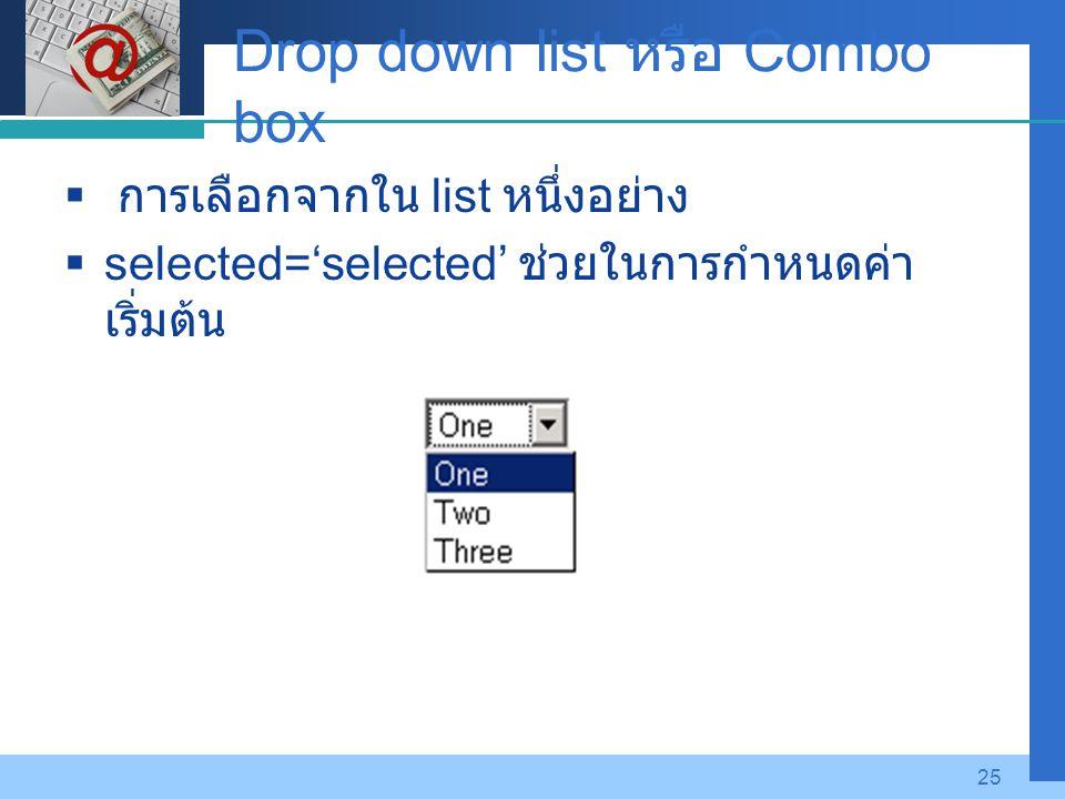 Drop down list หรือ Combo box