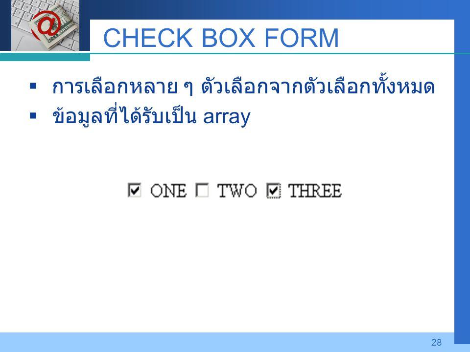 CHECK BOX FORM การเลือกหลาย ๆ ตัวเลือกจากตัวเลือกทั้งหมด