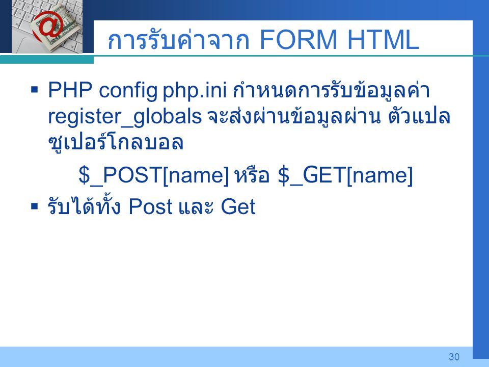 การรับค่าจาก FORM HTML