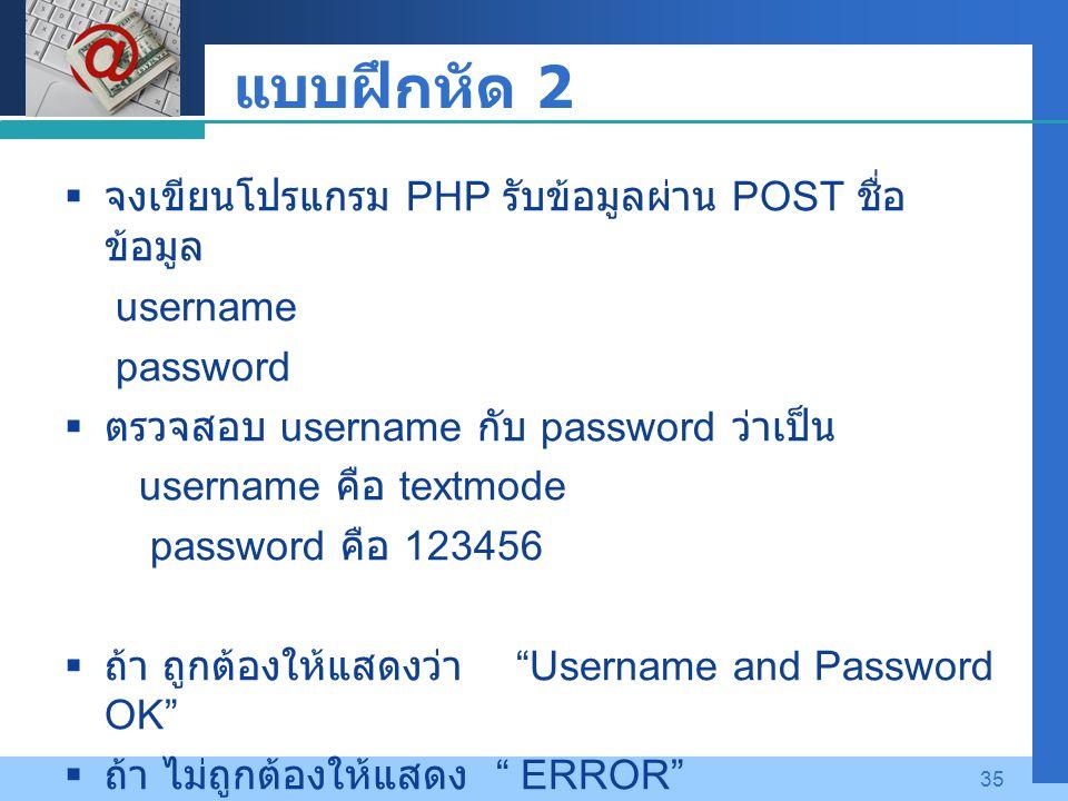แบบฝึกหัด 2 จงเขียนโปรแกรม PHP รับข้อมูลผ่าน POST ชื่อข้อมูล username