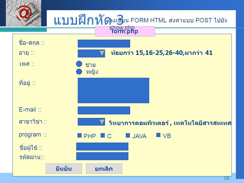 แบบฝึกหัด 3 จงเขียน FORM HTML ส่งค่าแบบ POST ไปยัง show.php form.php
