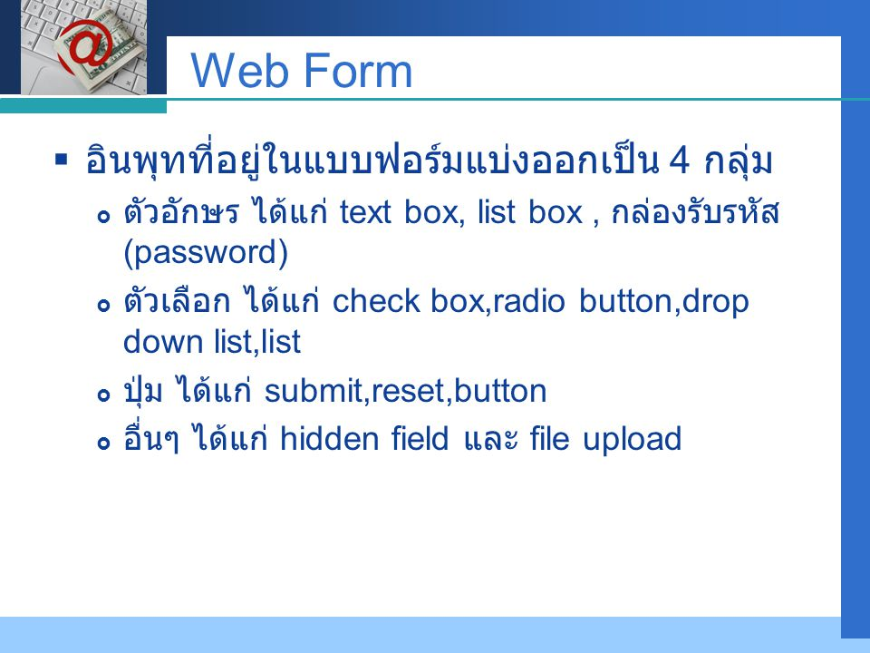 Web Form อินพุทที่อยู่ในแบบฟอร์มแบ่งออกเป็น 4 กลุ่ม