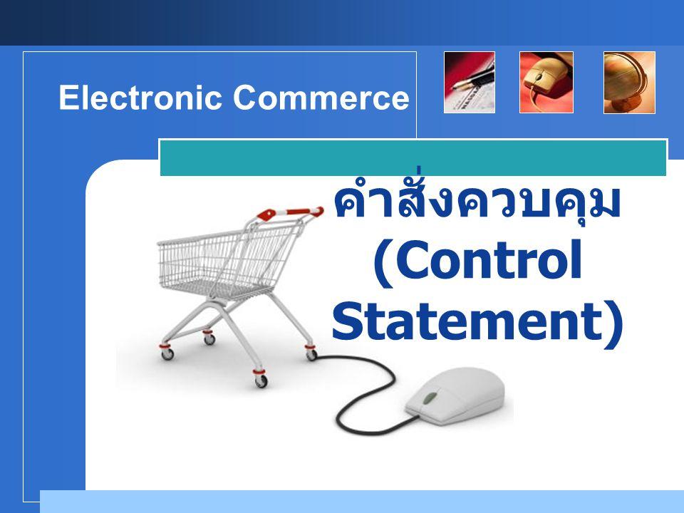 คำสั่งควบคุม (Control Statement)
