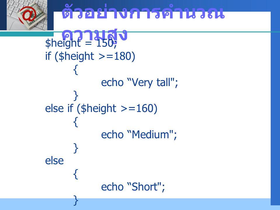 ตัวอย่างการคำนวณความสูง