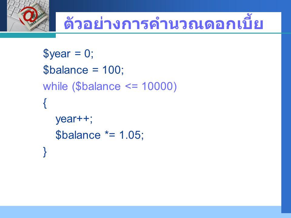 ตัวอย่างการคำนวณดอกเบี้ย