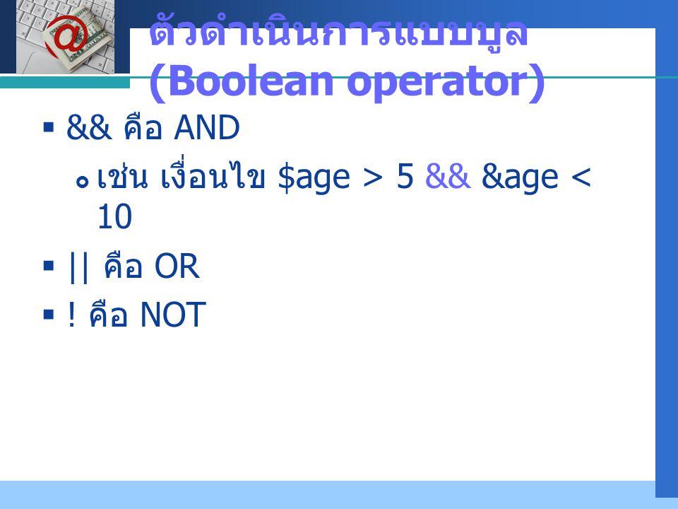ตัวดำเนินการแบบบูล (Boolean operator)