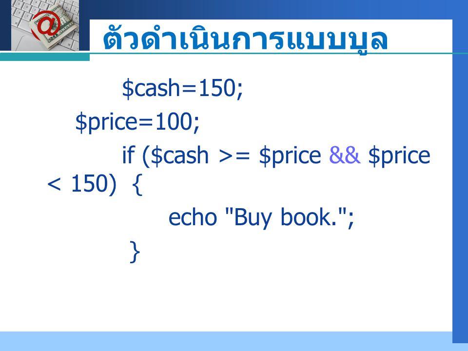 ตัวดำเนินการแบบบูล $cash=150; $price=100;