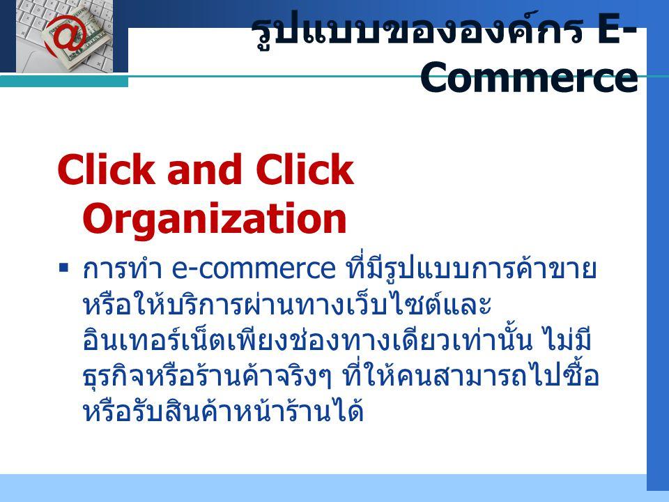 รูปแบบขององค์กร E-Commerce