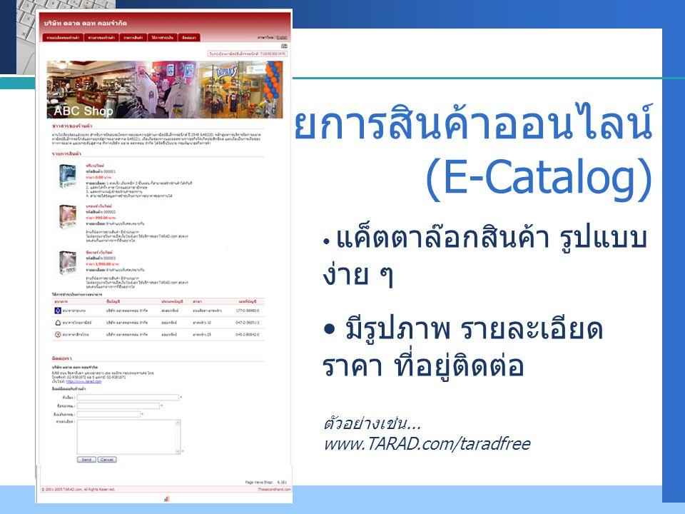1. รายการสินค้าออนไลน์ (E-Catalog)