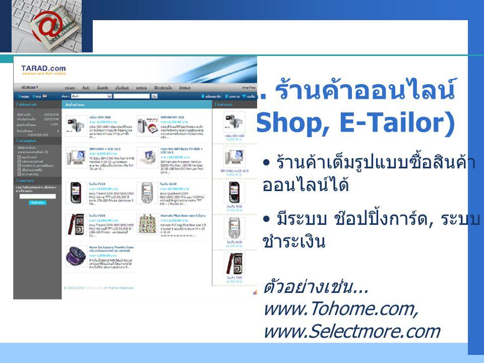 2. ร้านค้าออนไลน์ (E-Shop, E-Tailor)