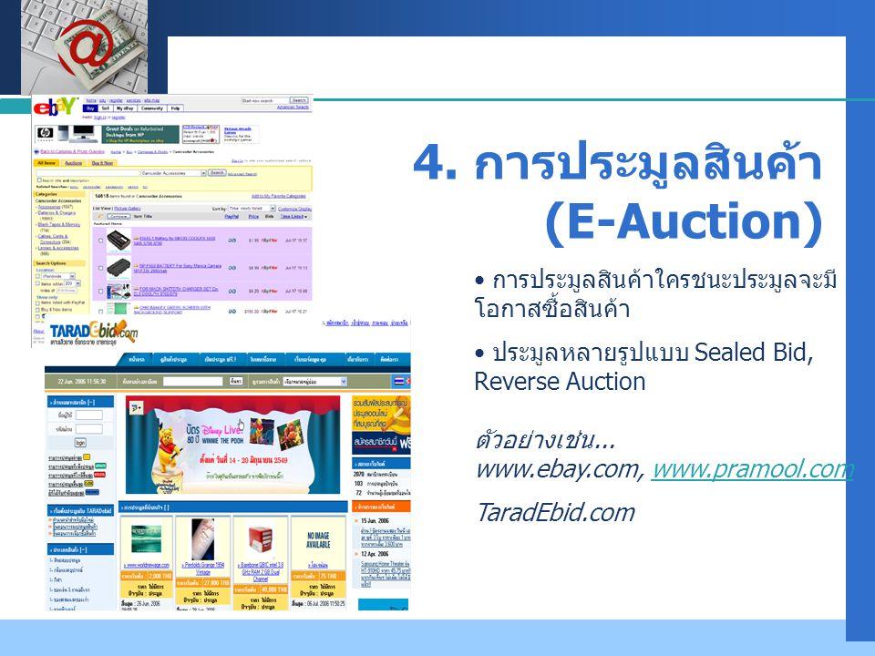 4. การประมูลสินค้า (E-Auction)