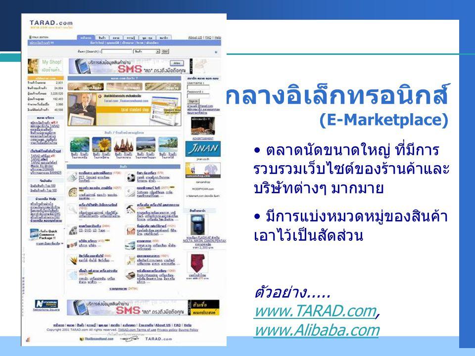 5. ตลาดกลางอิเล็กทรอนิกส์ (E-Marketplace)