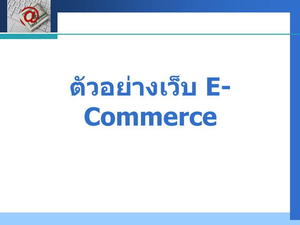 ตัวอย่างเว็บ E-Commerce