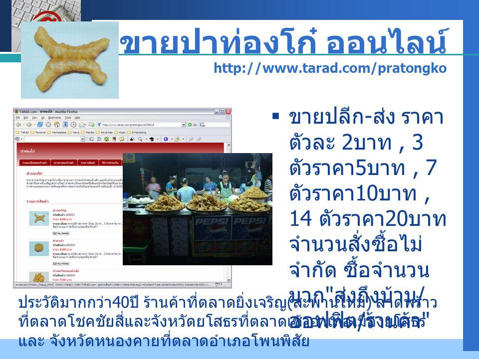 ขายปาท่องโก๋ ออนไลน์ http://www.tarad.com/pratongko