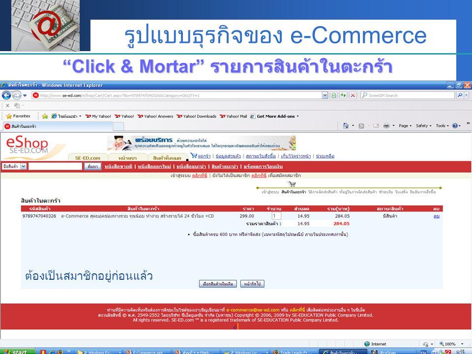 Click & Mortar รายการสินค้าในตะกร้า