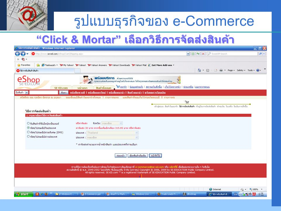Click & Mortar เลือกวิธีการจัดส่งสินค้า