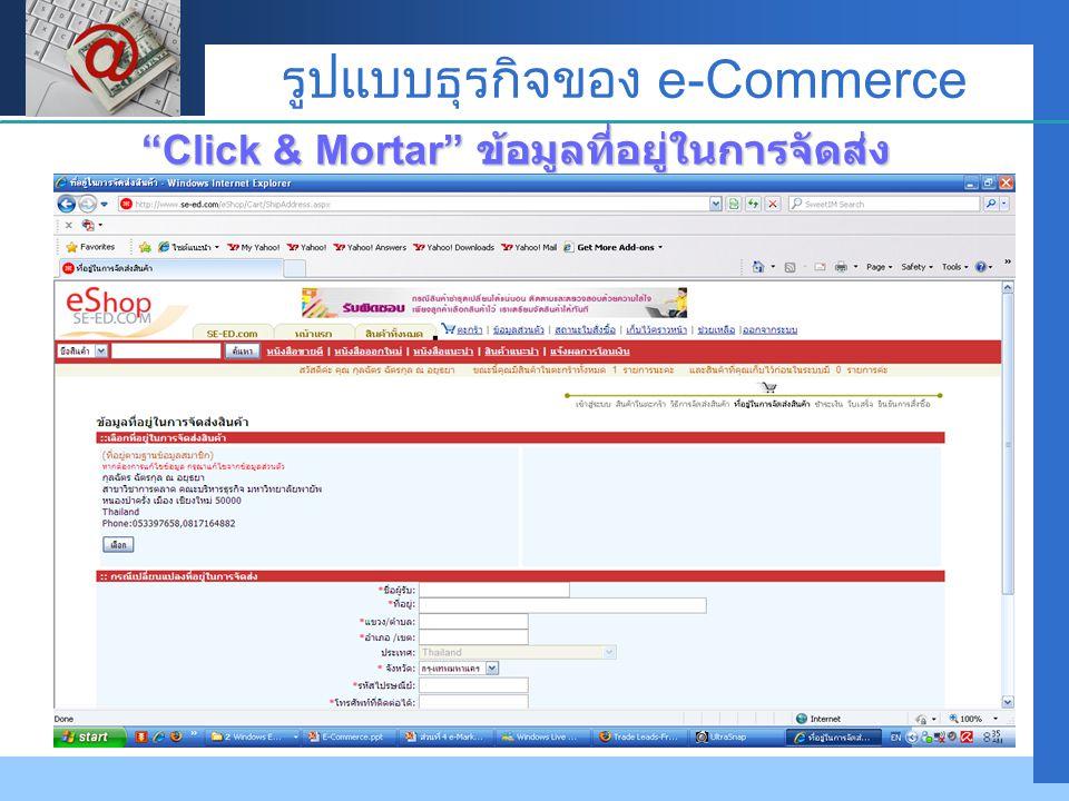 Click & Mortar ข้อมูลที่อยู่ในการจัดส่ง