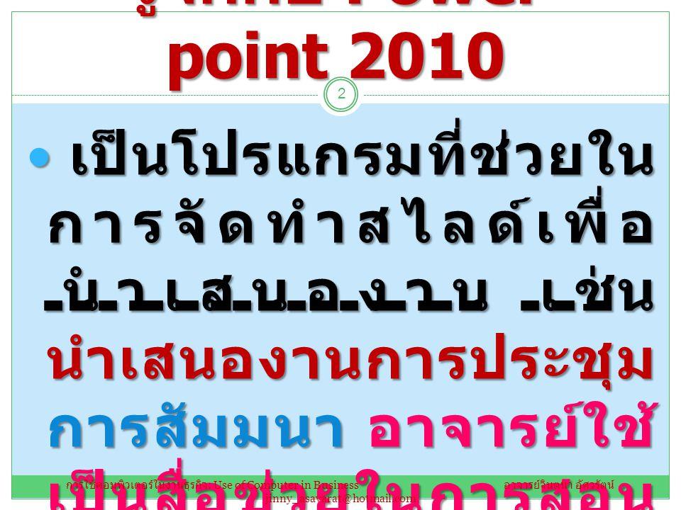 รู้จักกับ Power point 2010
