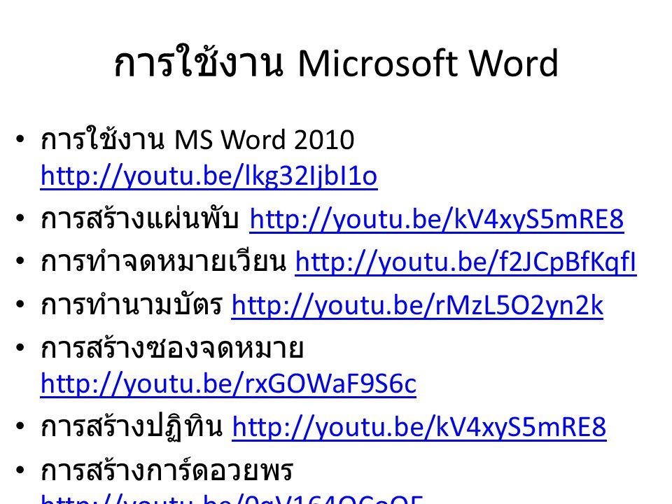 การใช้งาน Microsoft Word