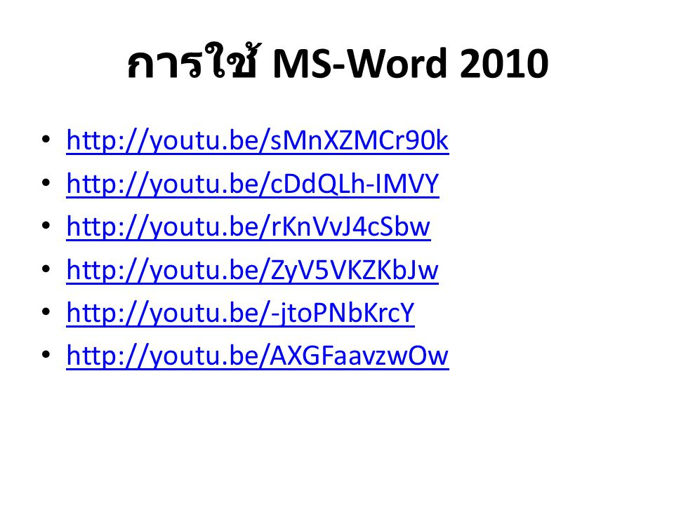 การใช้ MS-Word 2010 http://youtu.be/sMnXZMCr90k