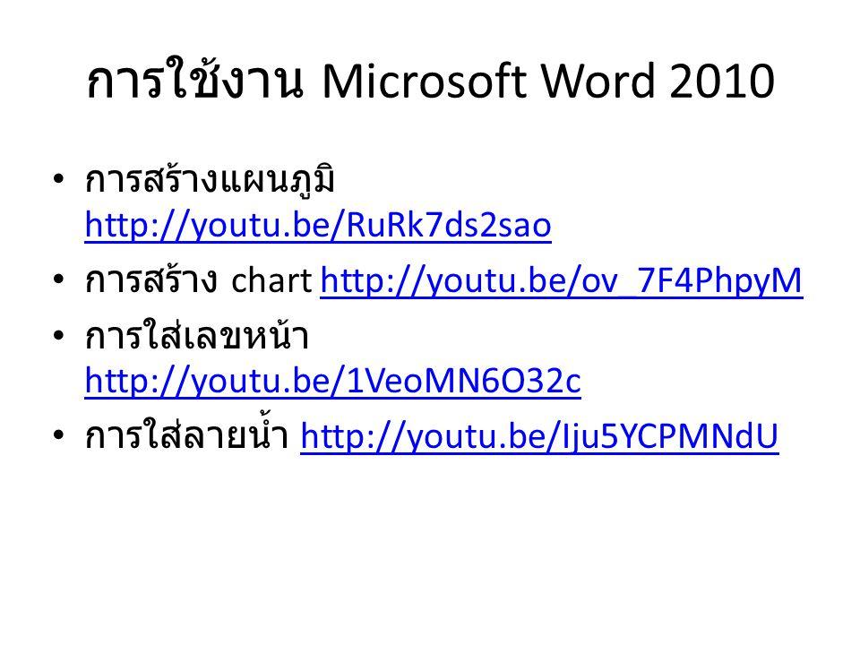 การใช้งาน Microsoft Word 2010