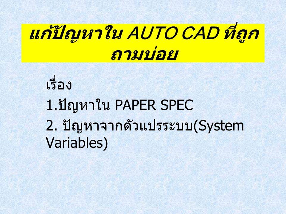 แก้ปัญหาใน AUTO CAD ที่ถูกถามบ่อย