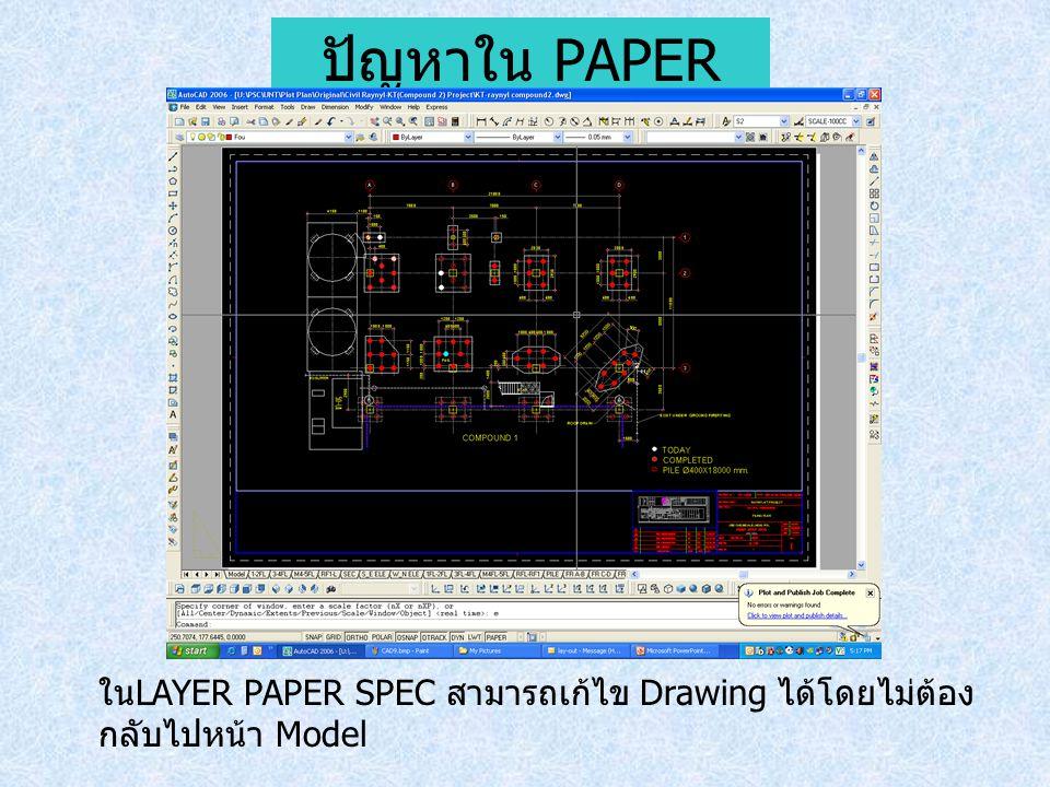 ปัญหาใน PAPER SPEC ในLAYER PAPER SPEC สามารถเก้ไข Drawing ได้โดยไม่ต้องกลับไปหน้า Model