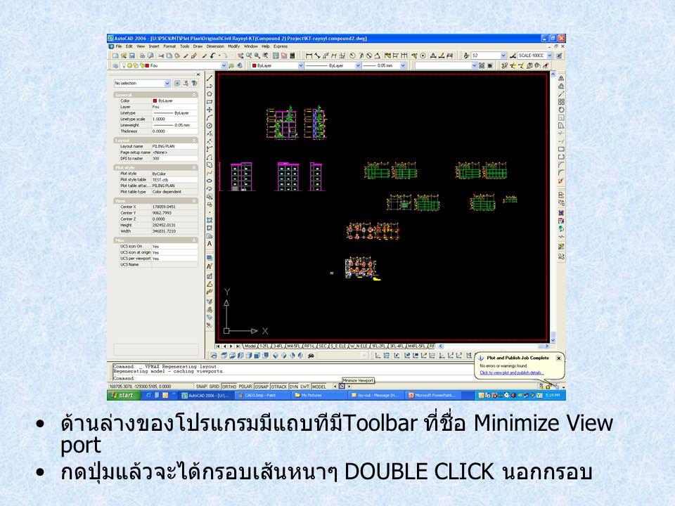 ด้านล่างของโปรแกรมมีแถบทีมีToolbar ที่ชื่อ Minimize View port