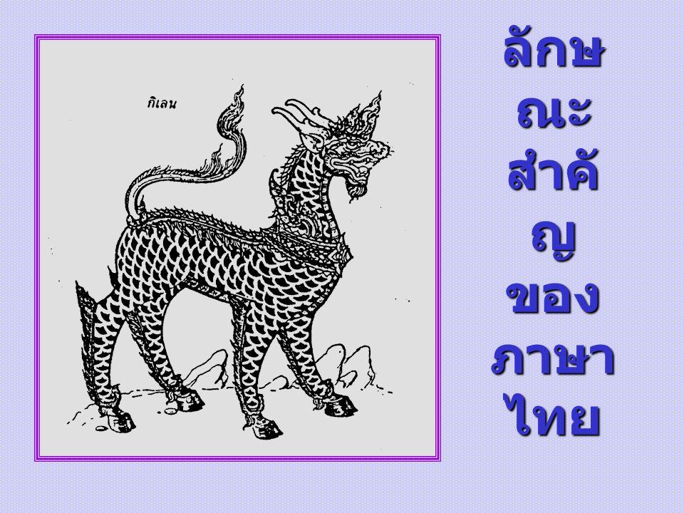 ลักษณะสำคัญของ ภาษาไทย