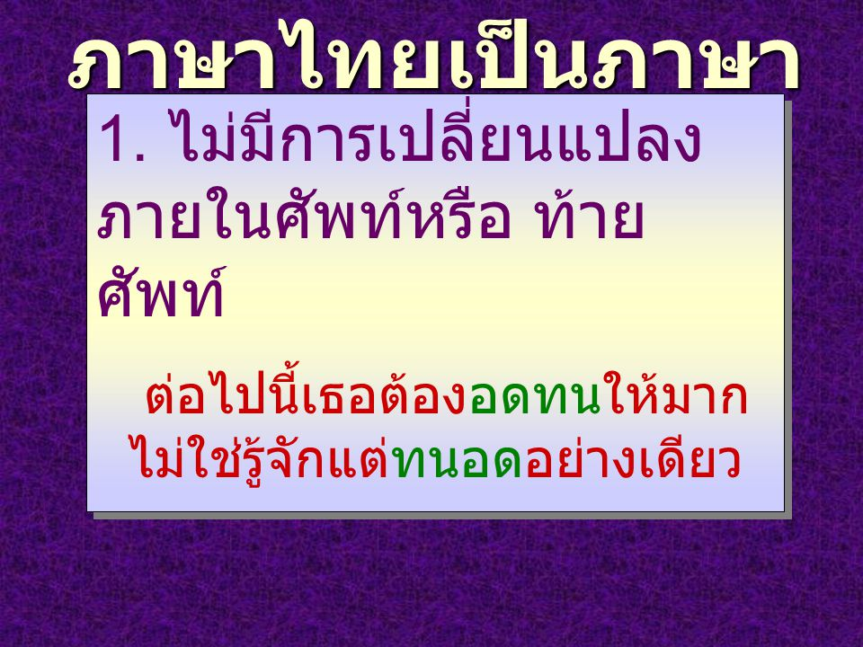 ภาษาไทยเป็นภาษาเรียงคำ