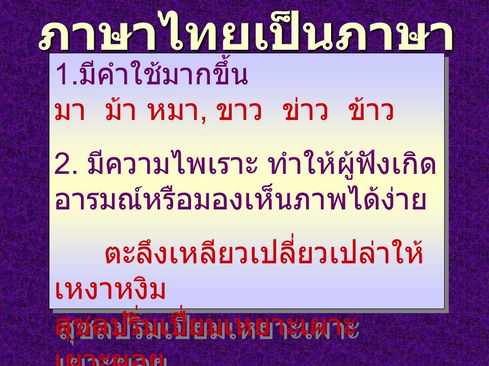 ภาษาไทยเป็นภาษาดนตรี