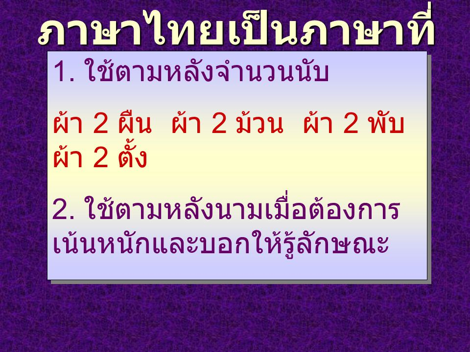 ภาษาไทยเป็นภาษาที่มีลักษณนาม