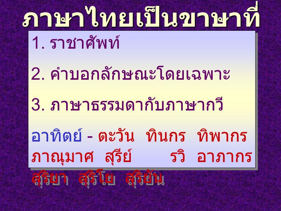 ภาษาไทยเป็นขาษาที่มีระดับของคำ