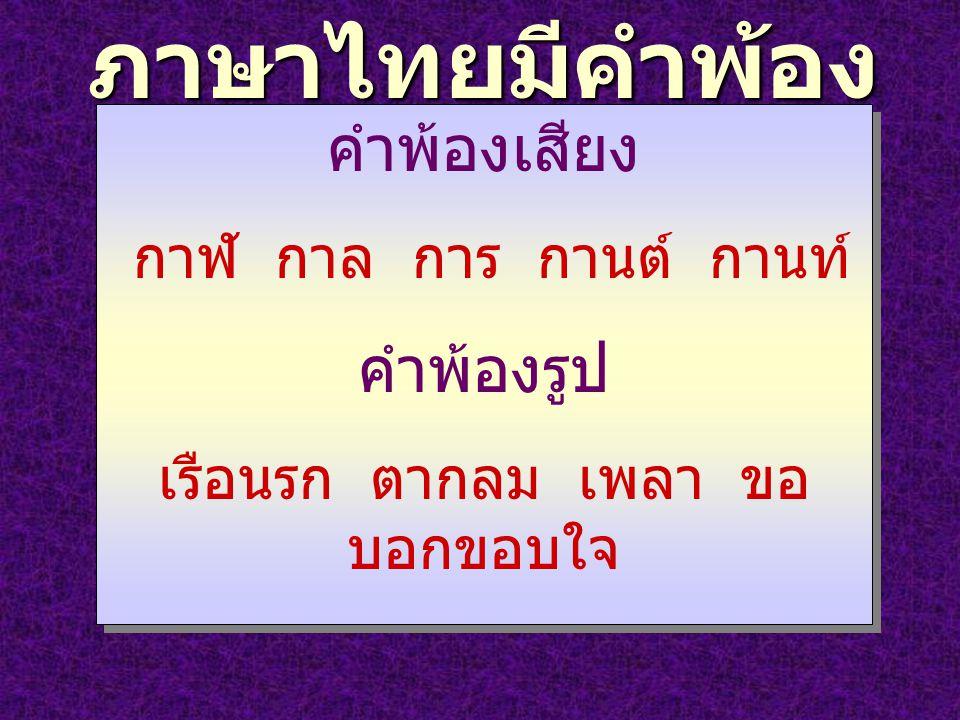 ภาษาไทยมีคำพ้องเสียงพ้องรูป
