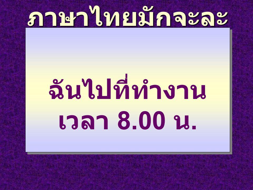 ภาษาไทยมักจะละคำบางคำ