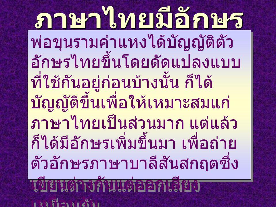 ภาษาไทยมีอักษรเป็นของตนเอง