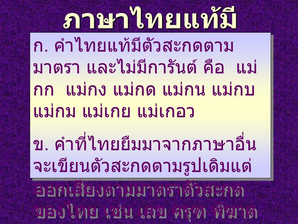 ภาษาไทยแท้มีตัวสะกดตามมาตรา