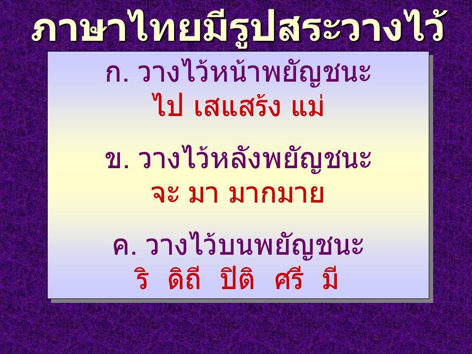 ภาษาไทยมีรูปสระวางไว้หลายตำแหน่ง