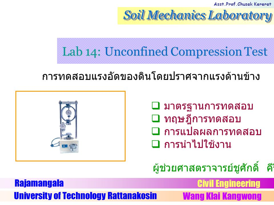 Lab 14: Unconfined Compression Test