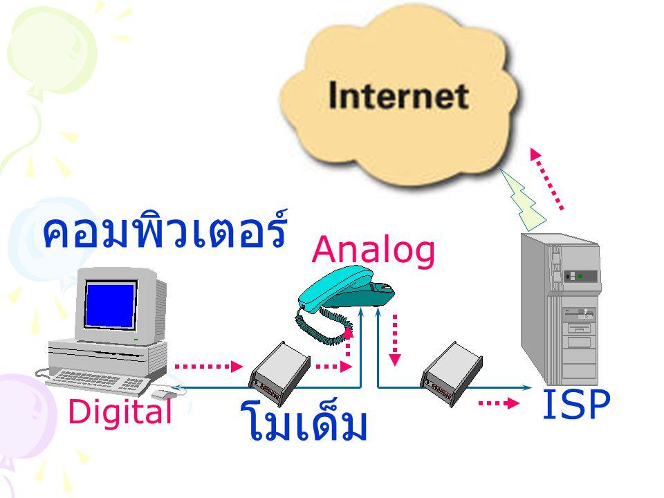 คอมพิวเตอร์ Analog ISP Digital โมเด็ม