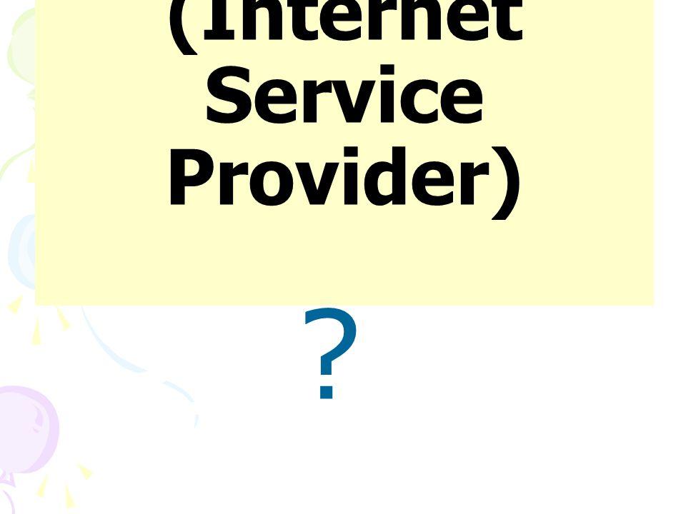 ผู้ให้บริการอินเทอร์เน็ต (Internet Service Provider)