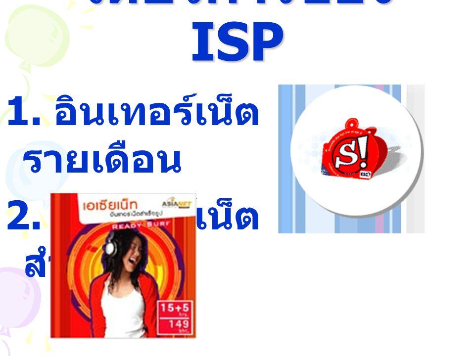 รูปแบบการให้บริการของ ISP