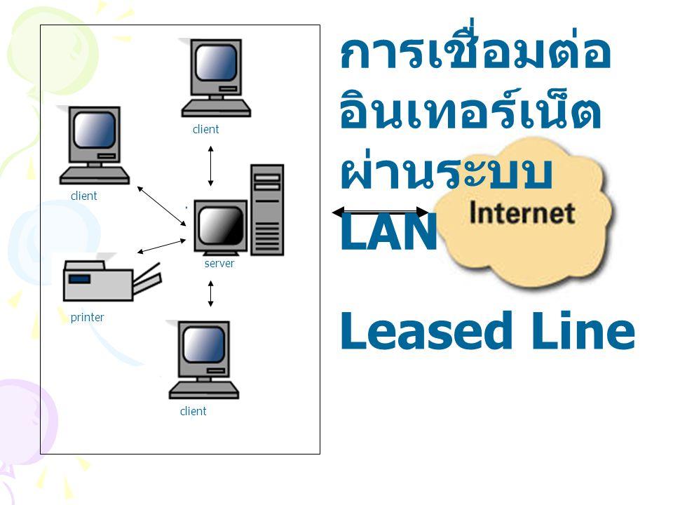 การเชื่อมต่ออินเทอร์เน็ตผ่านระบบ LAN