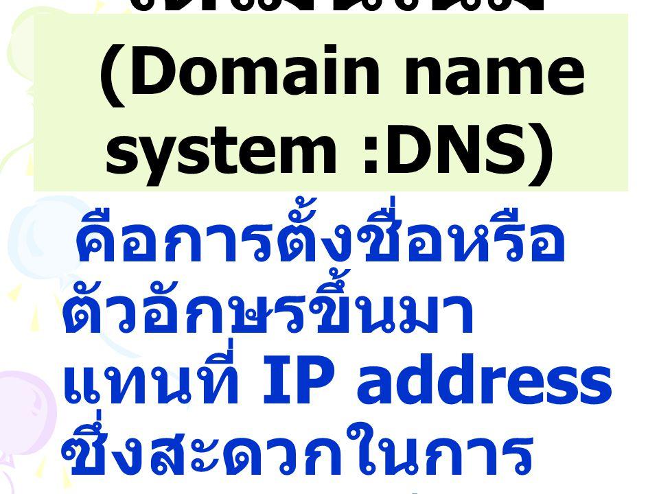 โดเมนเนม (Domain name system :DNS)