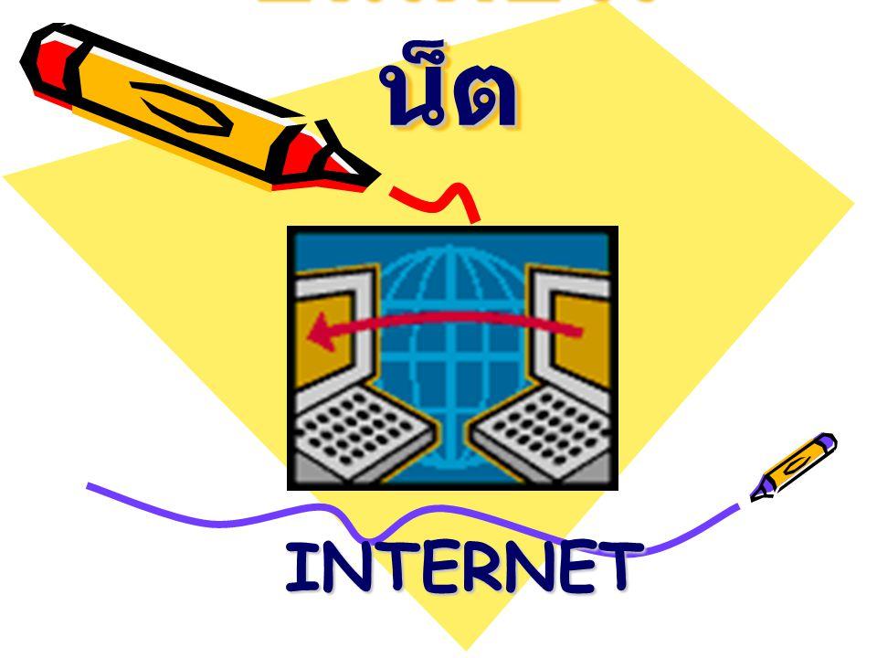 อินเตอร์เน็ต INTERNET
