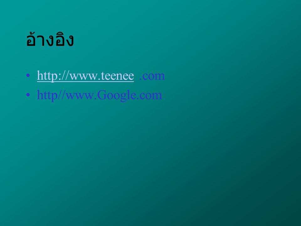 อ้างอิง http://www.teenee .com http//www.Google.com