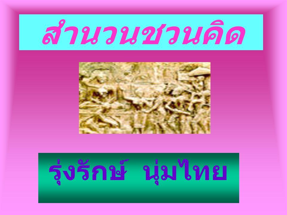 สำนวนชวนคิด รุ่งรักษ์ นุ่มไทย