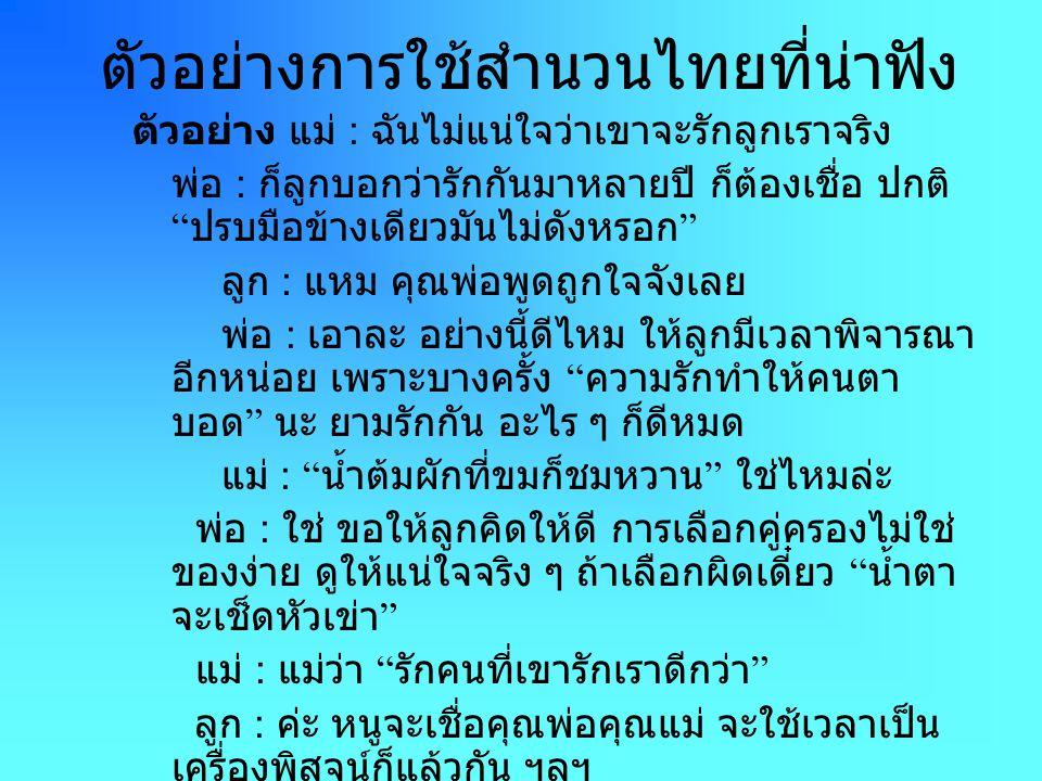 ตัวอย่างการใช้สำนวนไทยที่น่าฟัง