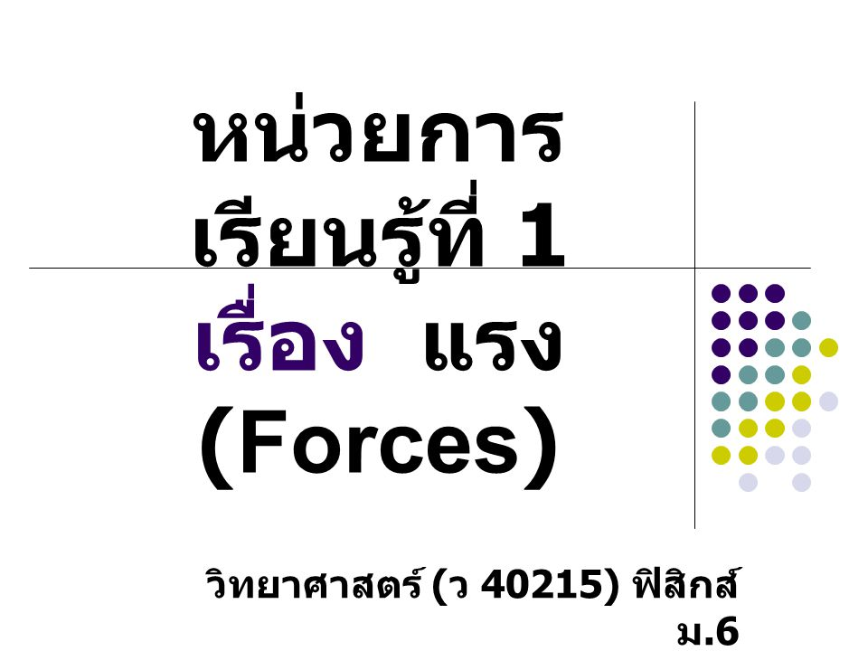 หน่วยการเรียนรู้ที่ 1 เรื่อง แรง (Forces)